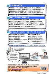 事業パンフレット rev.2.1(2/2)