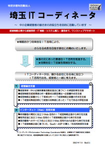 事業パンフレット rev.2.1(1/2)