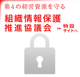 情報セキュリティイメージ